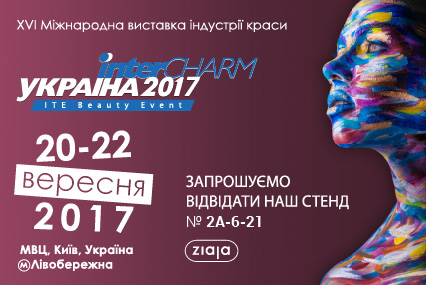 InterCharm 2017